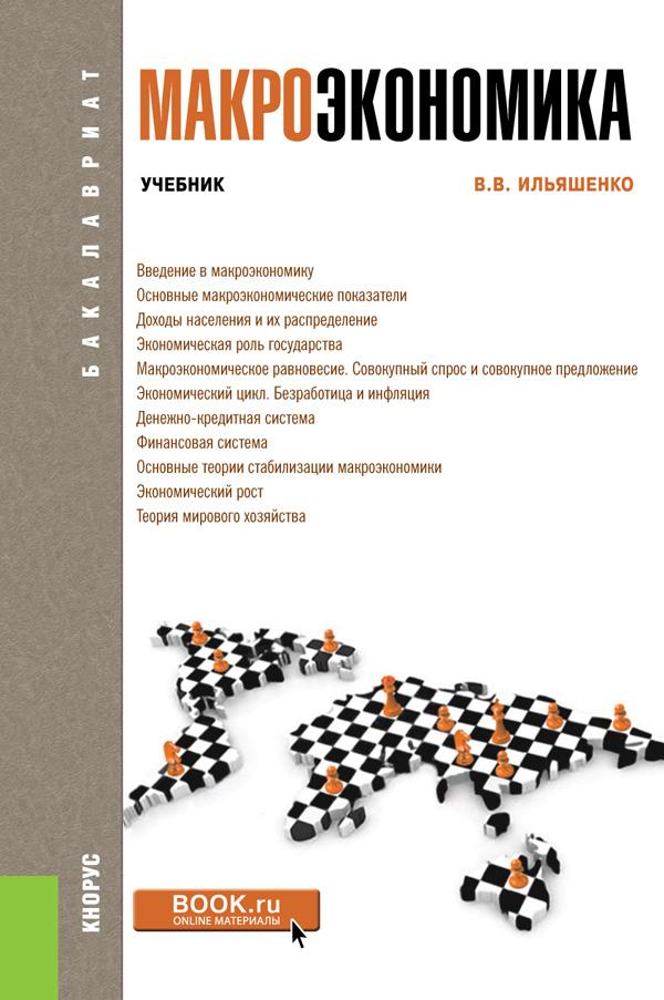 В. В. Ильяшенко Макроэкономика абрамова м маркова е ред денежно кредитная и финансовая системы учебник