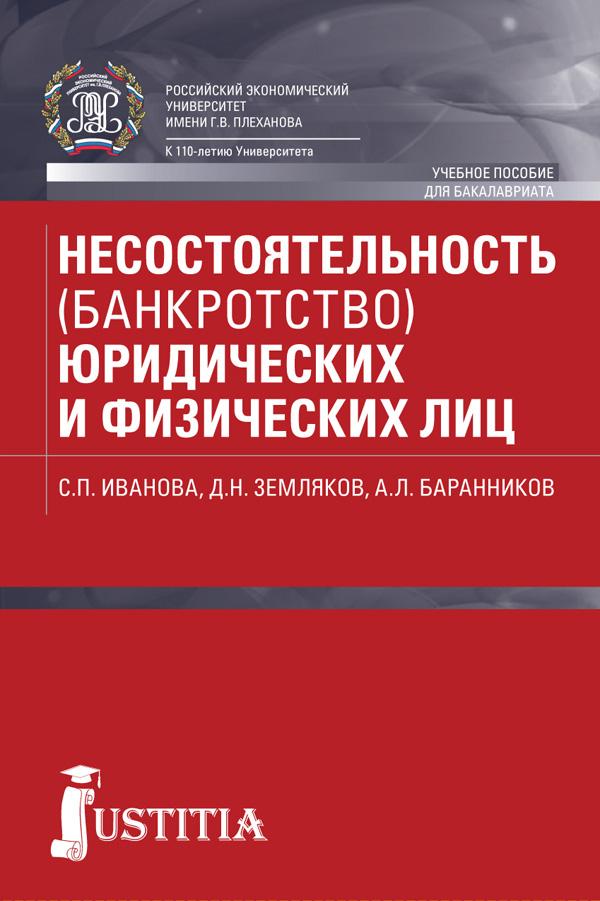 Дмитрий Земляков Несостоятельность (банкротство) юридических и физических лиц