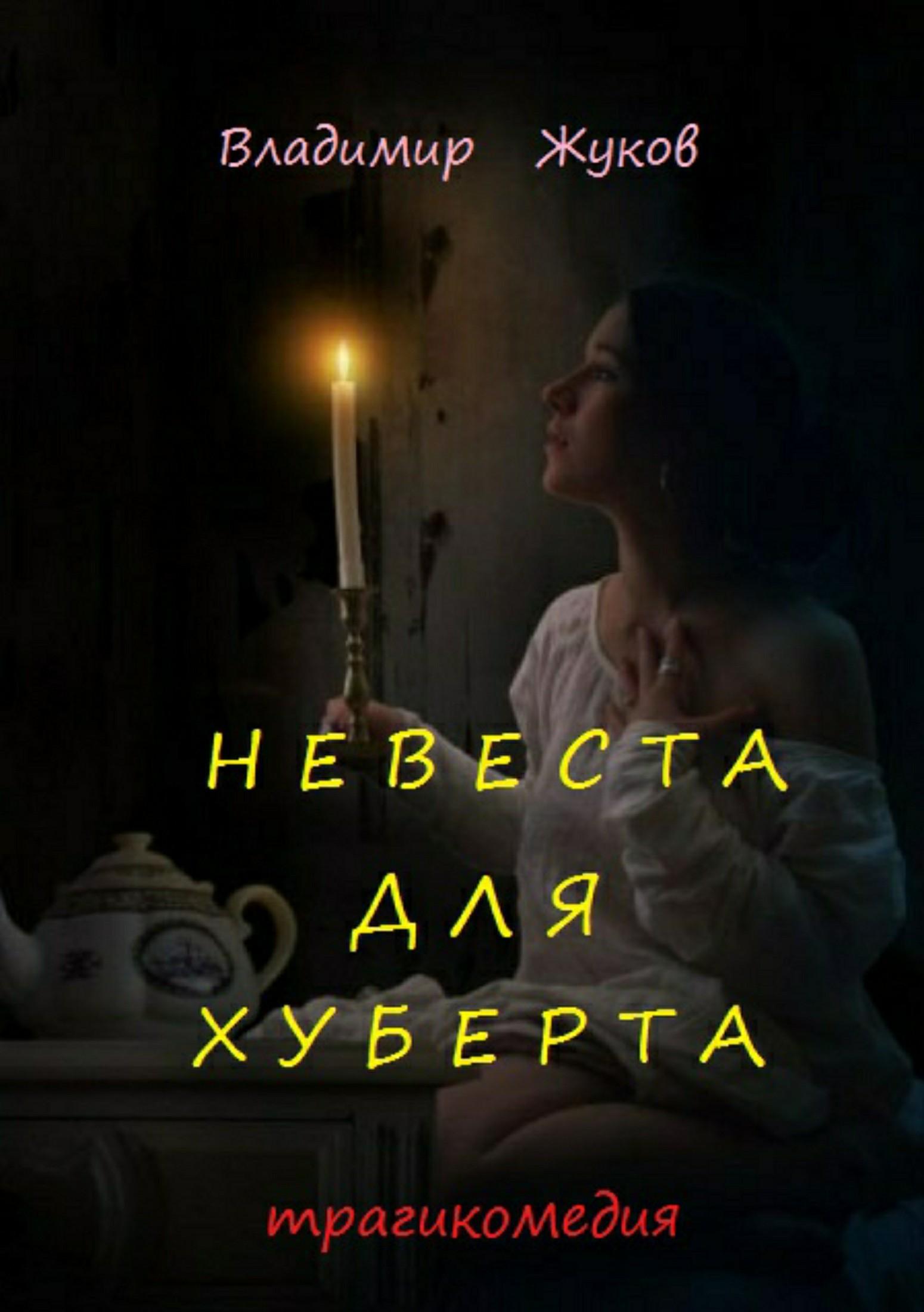 цена на Владимир Александрович Жуков Невеста для Хуберта