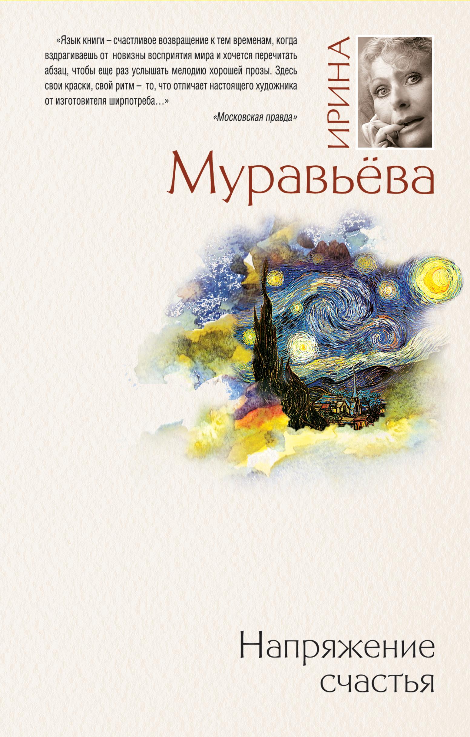 Ирина Муравьева Напряжение счастья (сборник) профет э к родственные души и близнецовые пламена духовный аспект любви и взаимоотношений