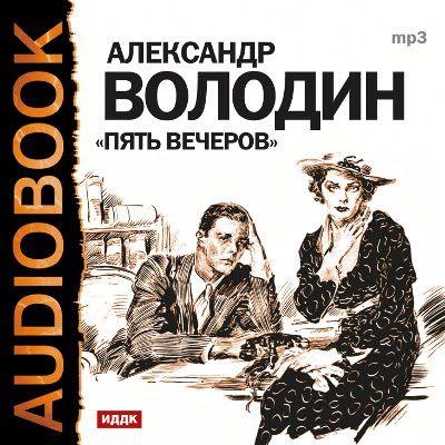 Александр Володин Пять вечеров. Аудиоспектакль