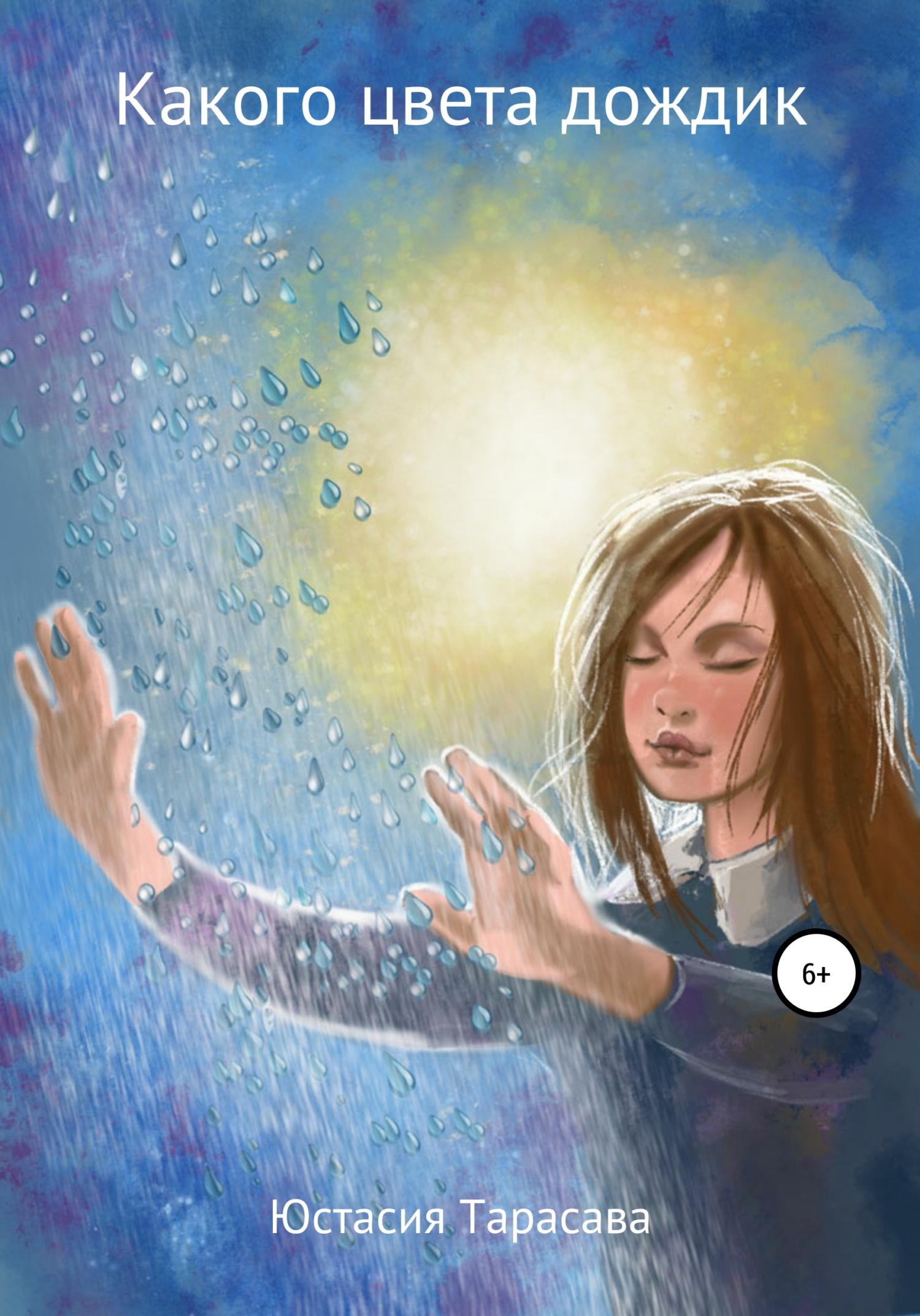 Юстасия Тарасава Какого цвета дождик юстасия тарасава