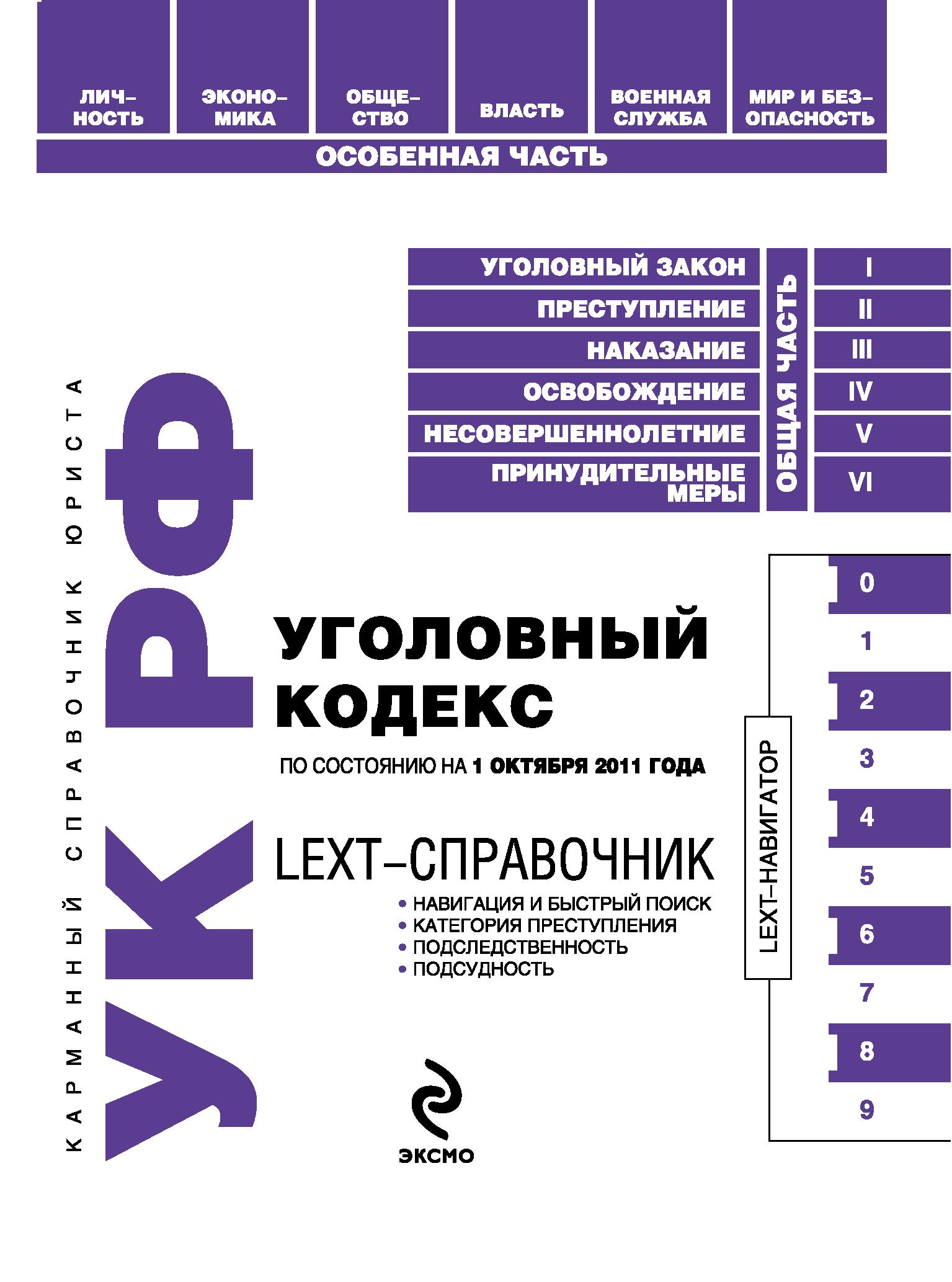 LEXT-справочник. Уголовный кодекс Российской Федерации