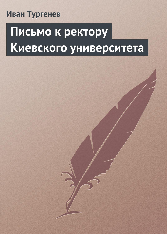 Иван Тургенев Письмо к ректору Киевского университета иван аксаков о кончине и с тургенева