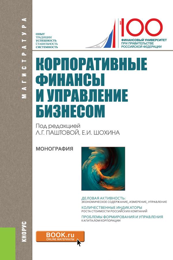 Коллектив авторов Корпоративные финансы и управление бизнесом