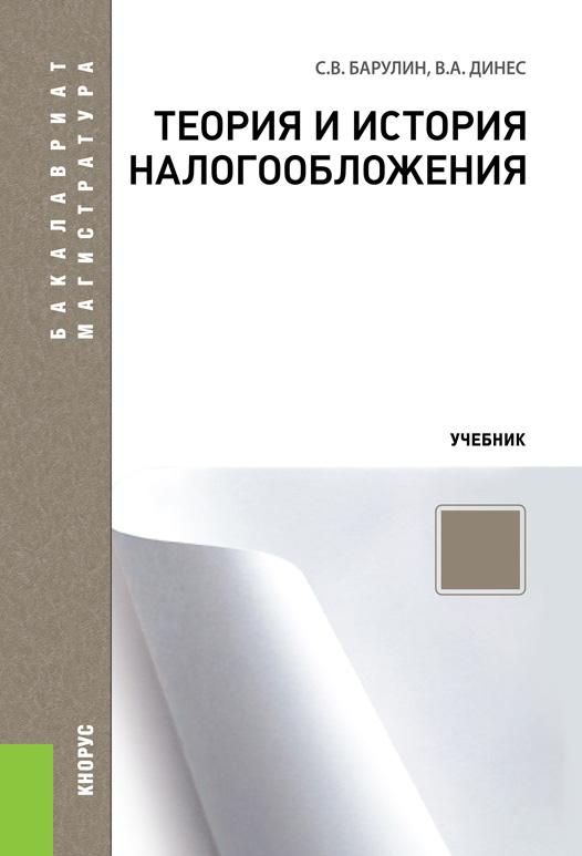 С. В. Барулин Теория и история налогообложения футболка классическая printio gerber t m