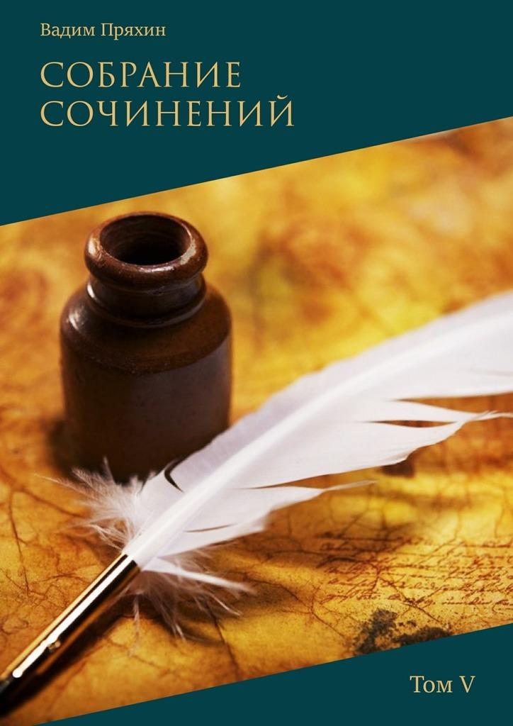 Вадим Пряхин Собрание сочинений. Том V