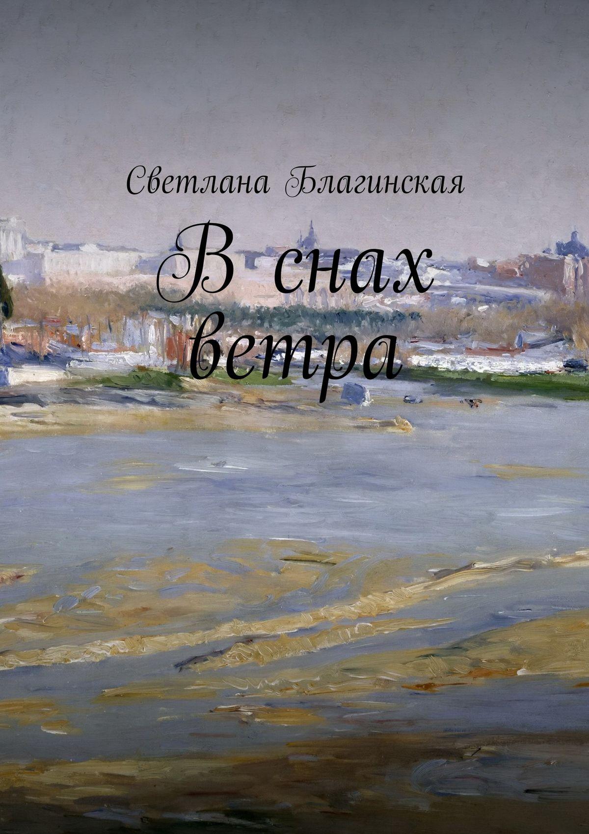 Светлана Благинская В снах ветра пять историй про любовь