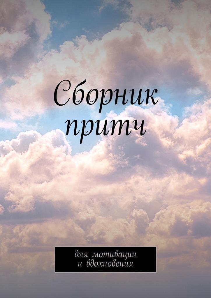 Татьяна Урбанович Сборник притч. Для мотивации ивдохновения