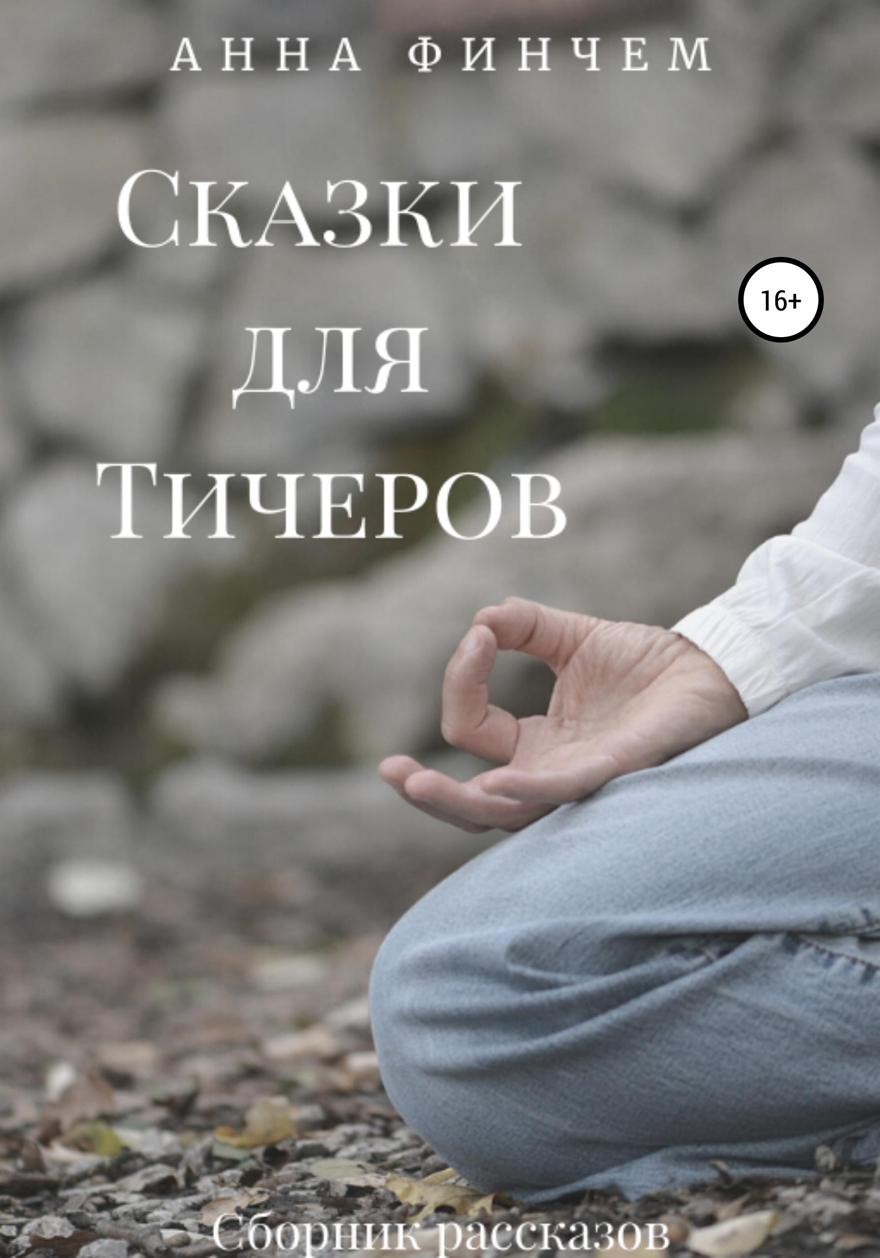 Анна Финчем Сказки для Тичеров. Сборник рассказов