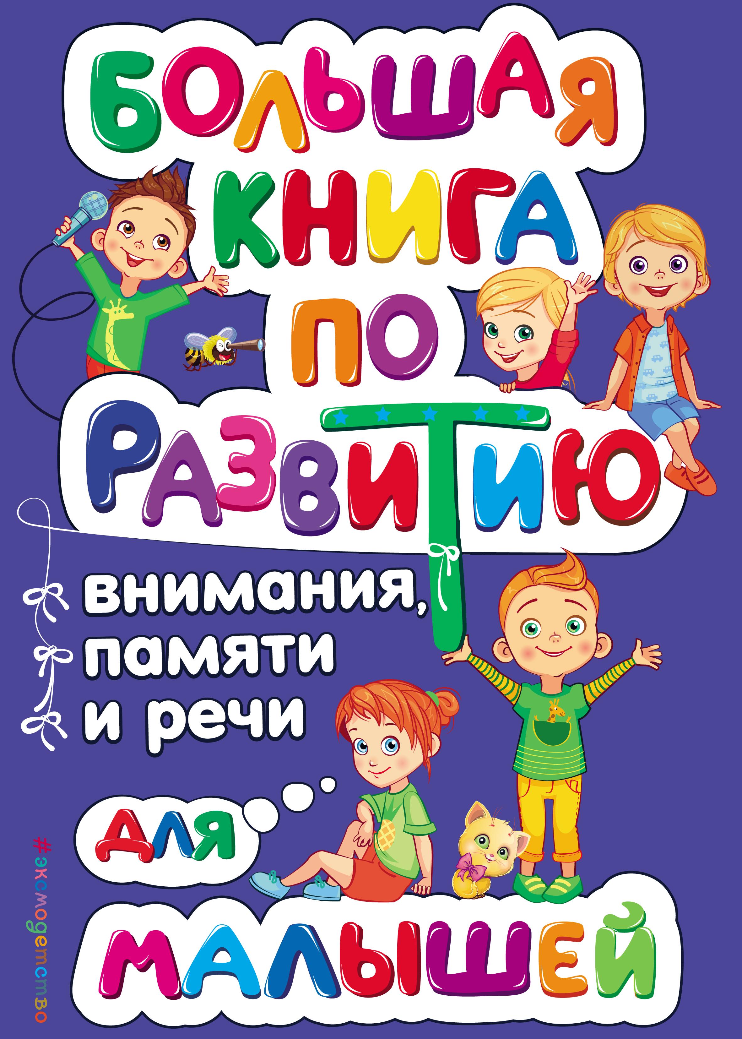 Ольга Александрова Большая книга по развитию внимания, памяти и речи для малышей в г дмитриева большая книга по развитию речи наклейки
