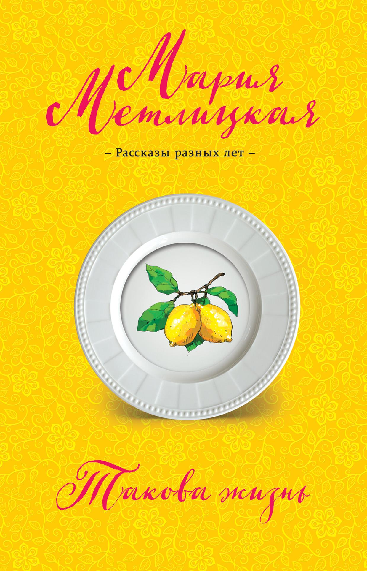 Мария Метлицкая Такова жизнь (сборник)