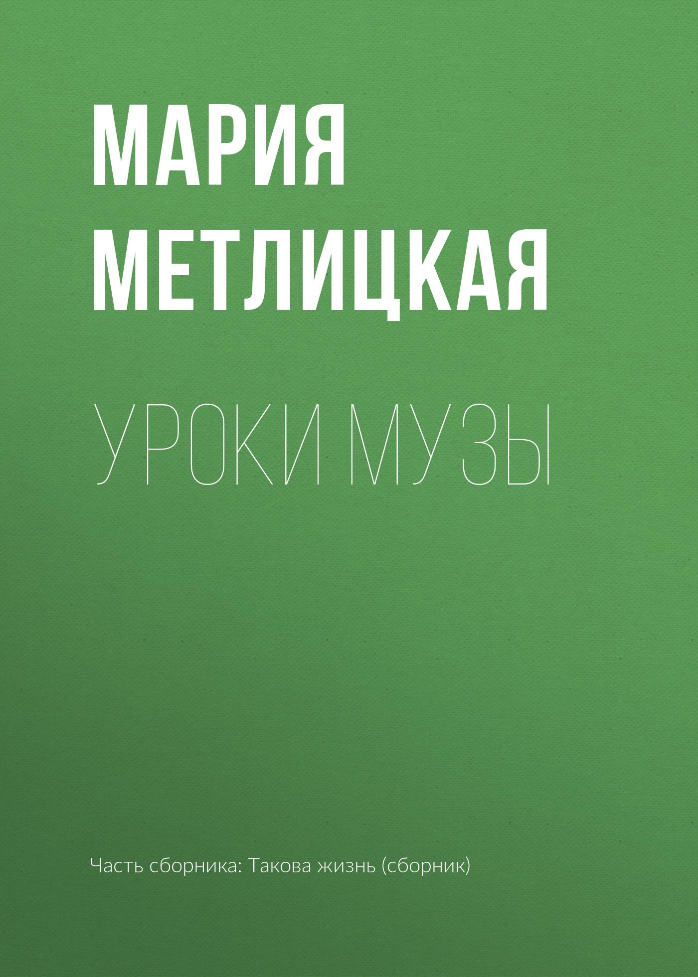Мария Метлицкая Уроки Музы