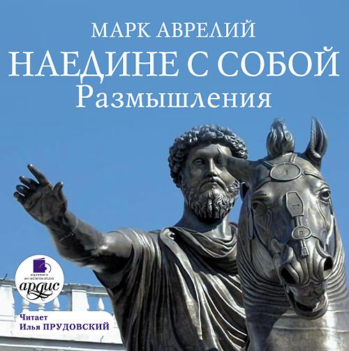 Марк Аврелий Антонин Наедине с собой. Размышления