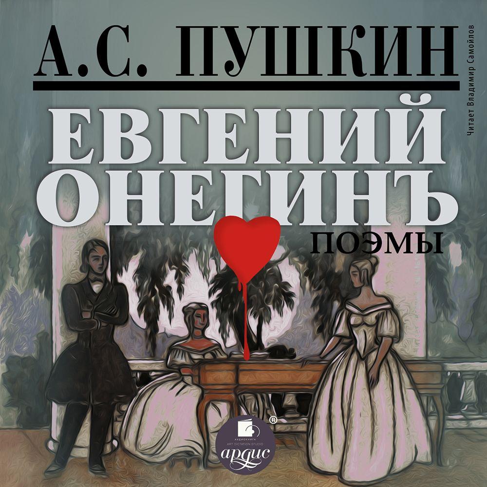 Александр Пушкин Поэмы александр широкорад кавказский капкан цхинвал–тбилиси–москва