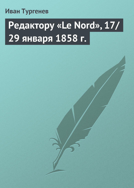 Иван Тургенев Редактору «Le Nord», 17/29 января 1858 г. иван тургенев речь на обеде в эрмитаже 6 18 марта 1879 г