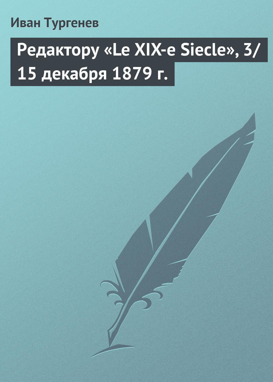 Иван Тургенев Редактору «Le XIX-e Siecle», 3/15 декабря 1879 г. сергей аксаков письмо к редактору молвы 2
