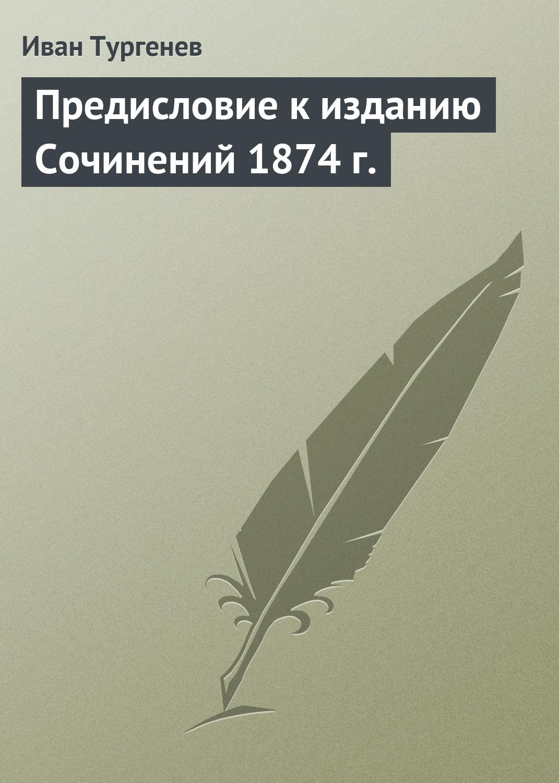 Иван Тургенев Предисловие к изданию Сочинений 1874 г.