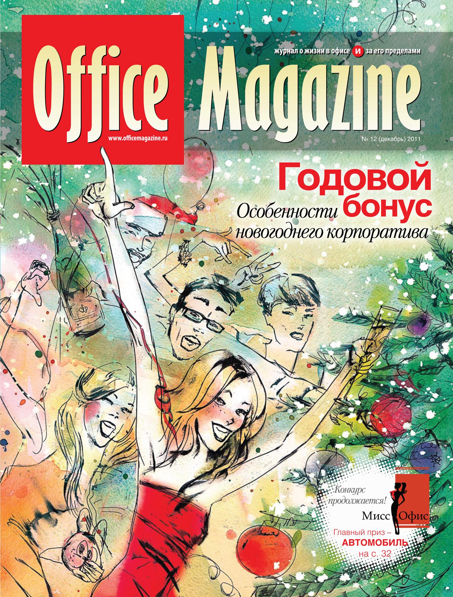 Office Magazine №12 (56) декабрь 2011