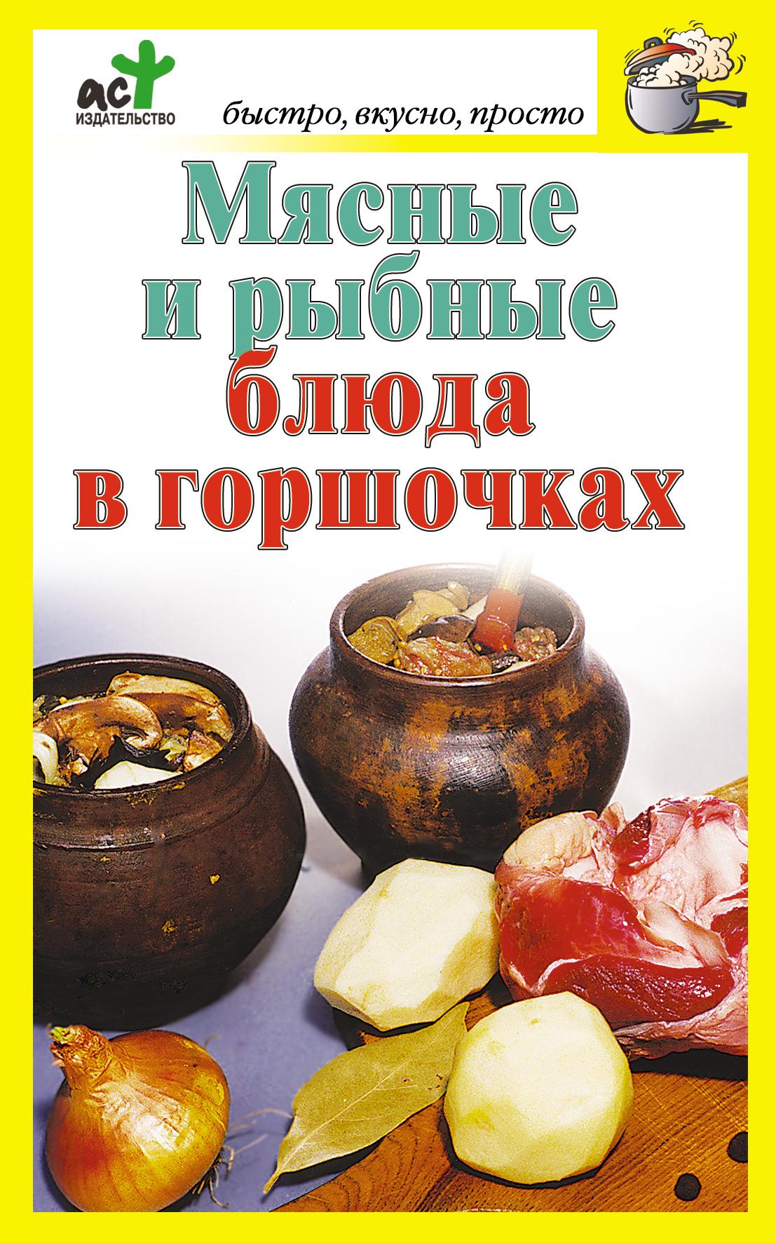Отсутствует Мясные и рыбные блюда в горшочках david marcum the mx book of new sherlock holmes stories part iv 2016 annual