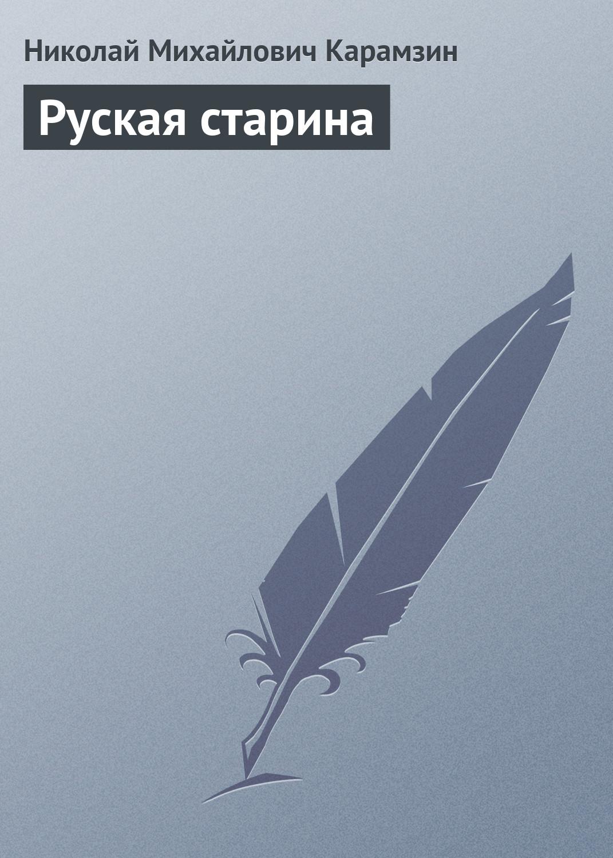 Руская старина