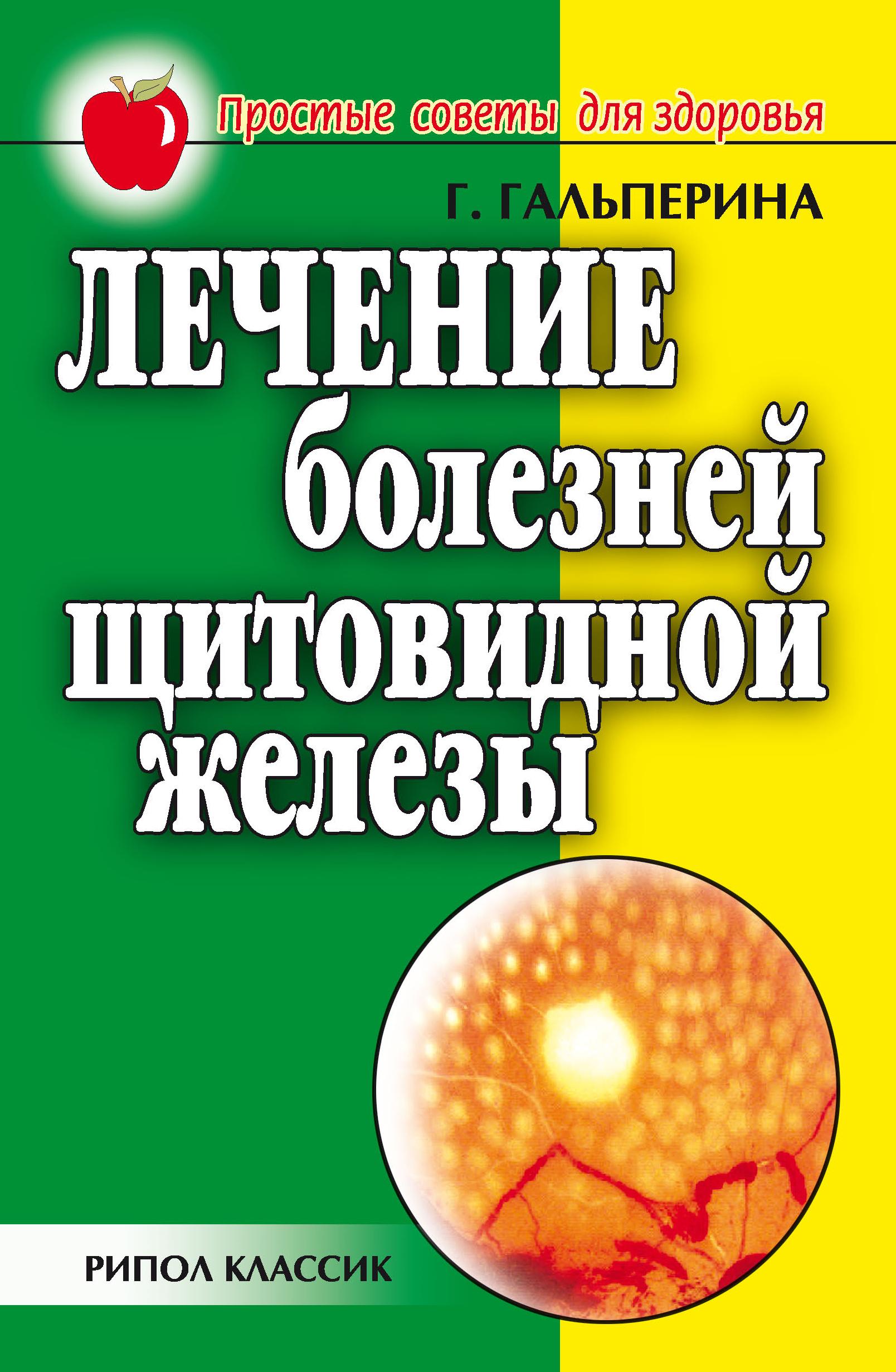 Галина Гальперина Лечение болезней щитовидной железы алефиров а фитотерапия заболеваний щитовидной железы
