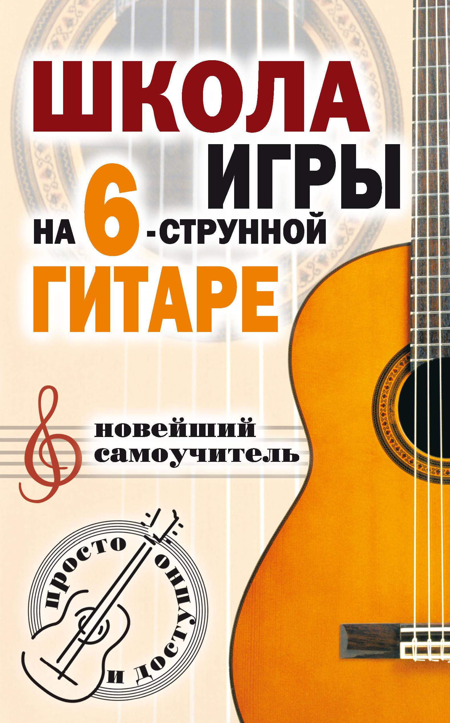 Наталья Шиндина Школа игры на шестиструнной гитаре. Новейший самоучитель. Просто и доступно музыка средних веков для шестиструнной гитары