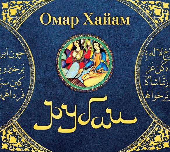 Омар Хайям Рубаи омар хайям о любви