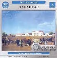 Владимир Соллогуб Тарантас нож bosch f016800343