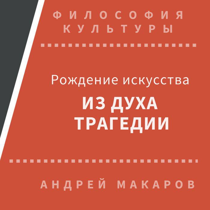 Андрей Макаров Рождение искусства из духа трагедии: Древняя Греция все цены