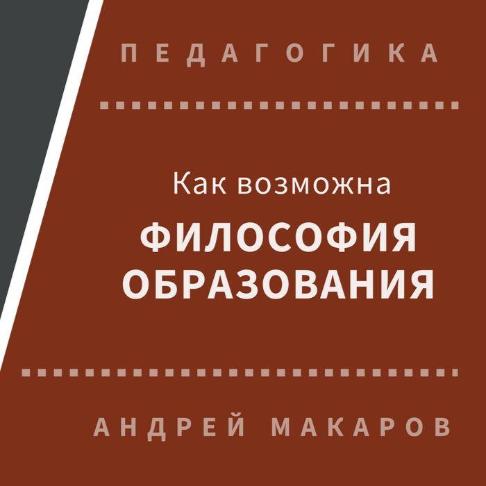Андрей Макаров Как возможна философия образования все цены