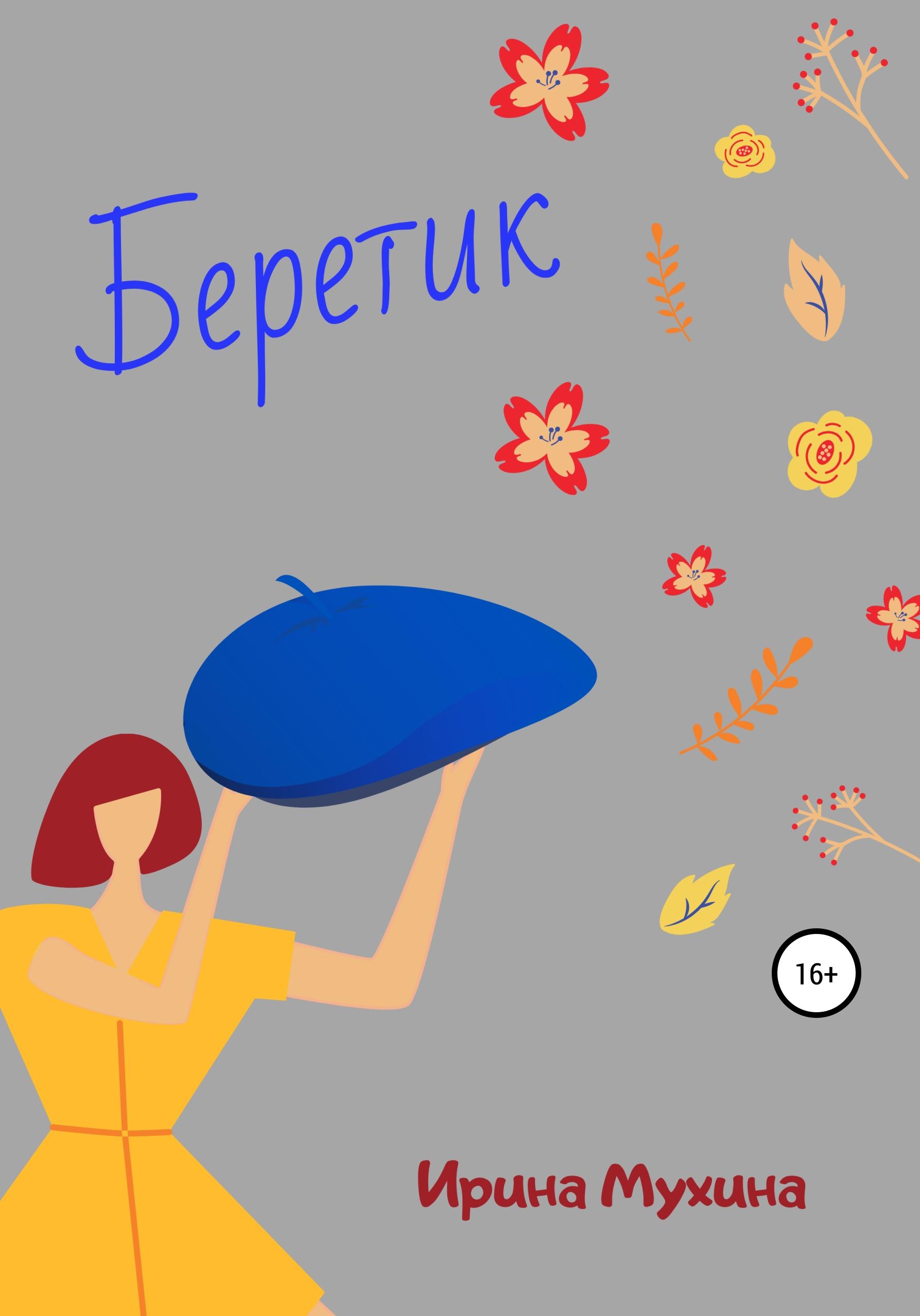 Беретик