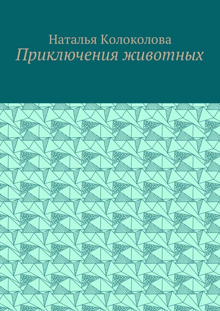 Наталья Колоколова Приключения животных про мишку и другие истории