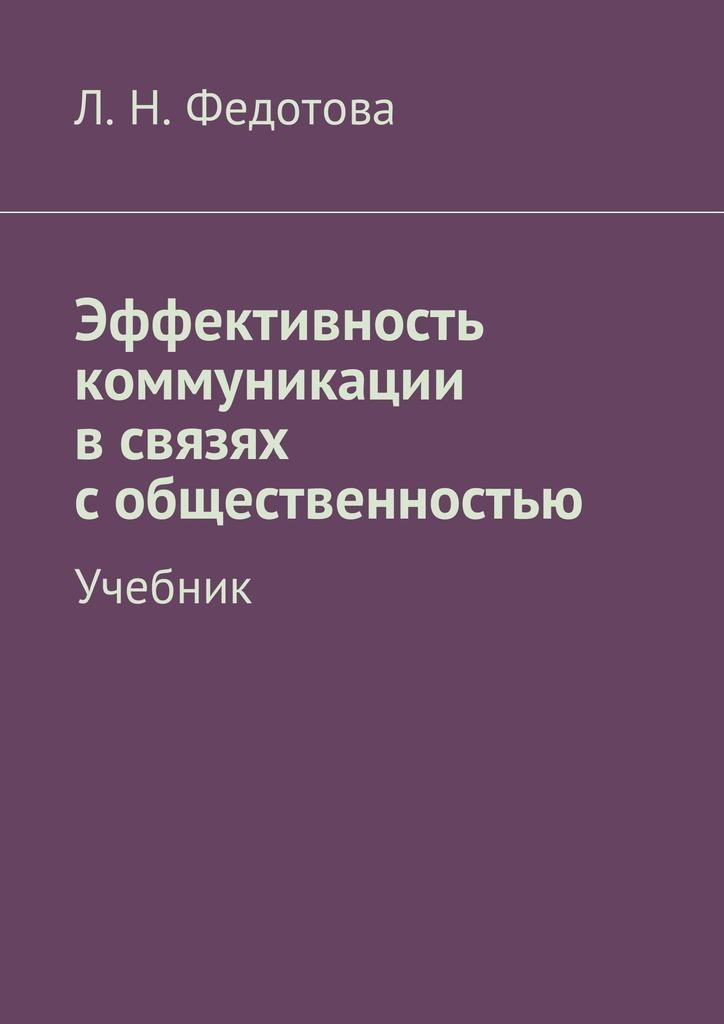Л. Н. Федотова Эффективность коммуникации всвязях собщественностью. Учебник международный трибунал по бывшей югославии деятельность результаты эффективность