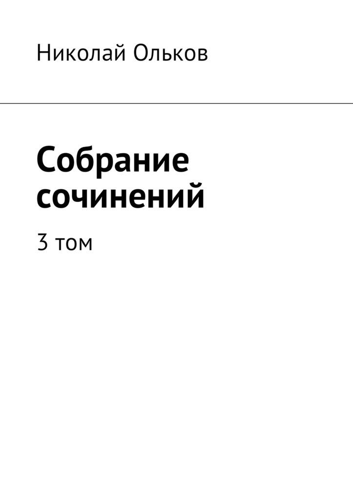 Николай Ольков Собрание сочинений. 3том павел павлович морозов собрание камерных сочинений ноты вкармане том3