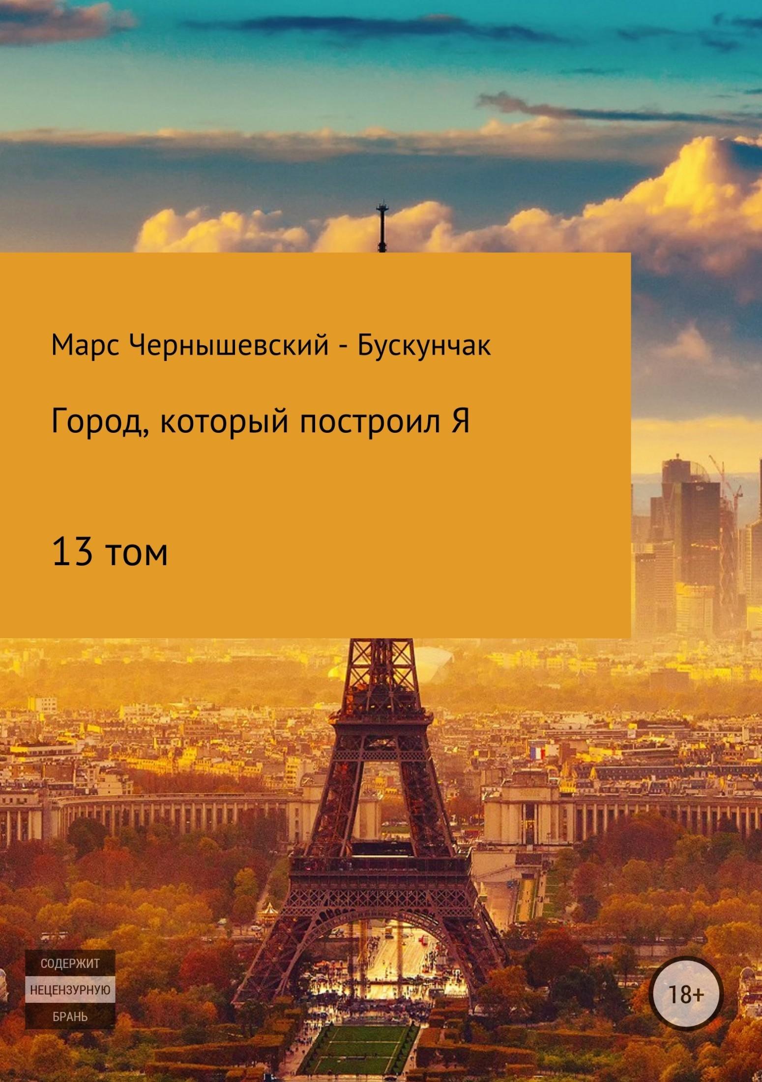 Город, который построил Я. Том13