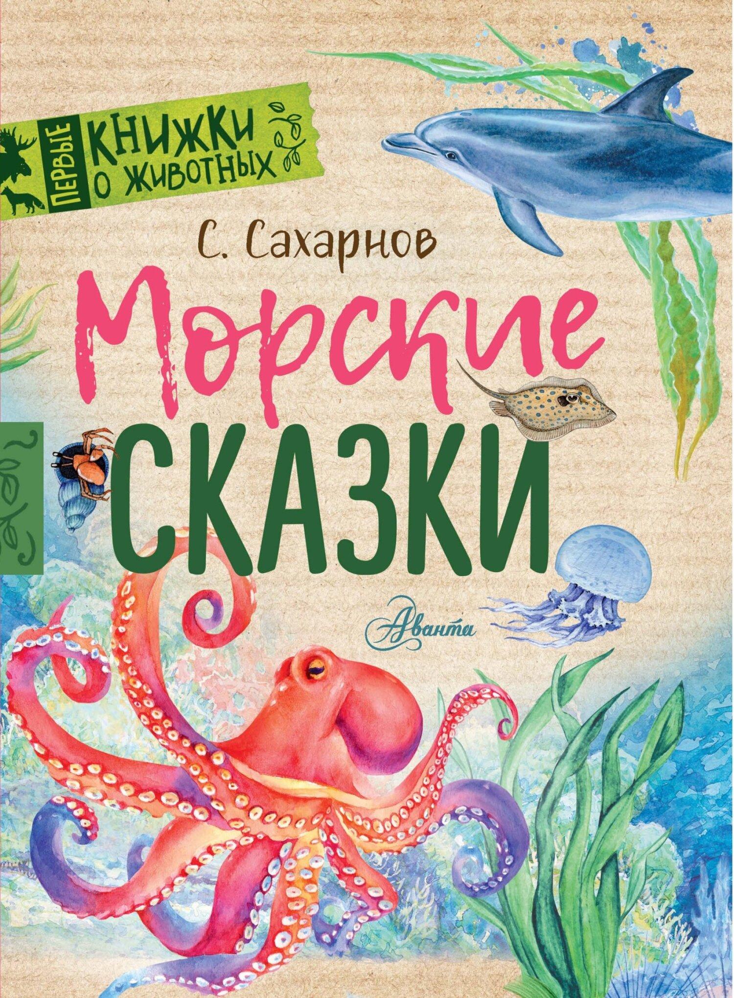 Святослав Сахарнов Морские сказки с сахарнов сказки из дорожного чемодана page 6