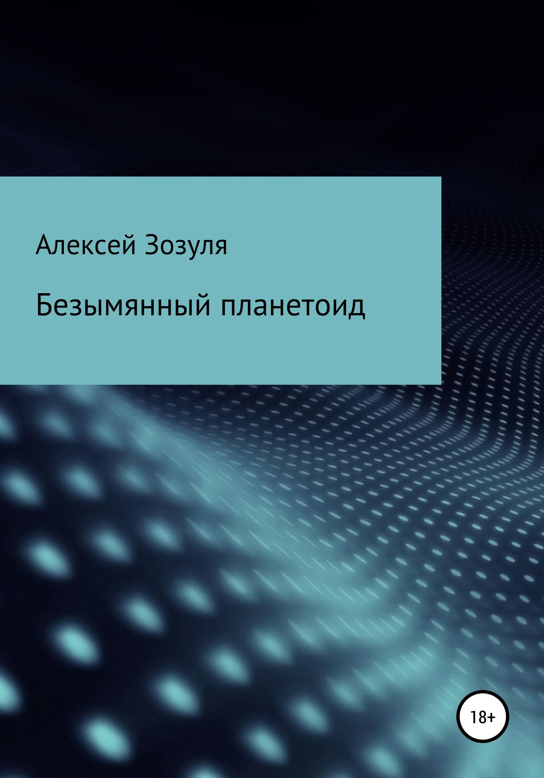 цена на Алексей Юрьевич Зозуля Безымянный планетоид