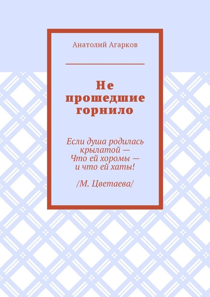 Анатолий Агарков Не прошедшие горнило анатолий агарков эдем как странно любят суть авоспеваютлик
