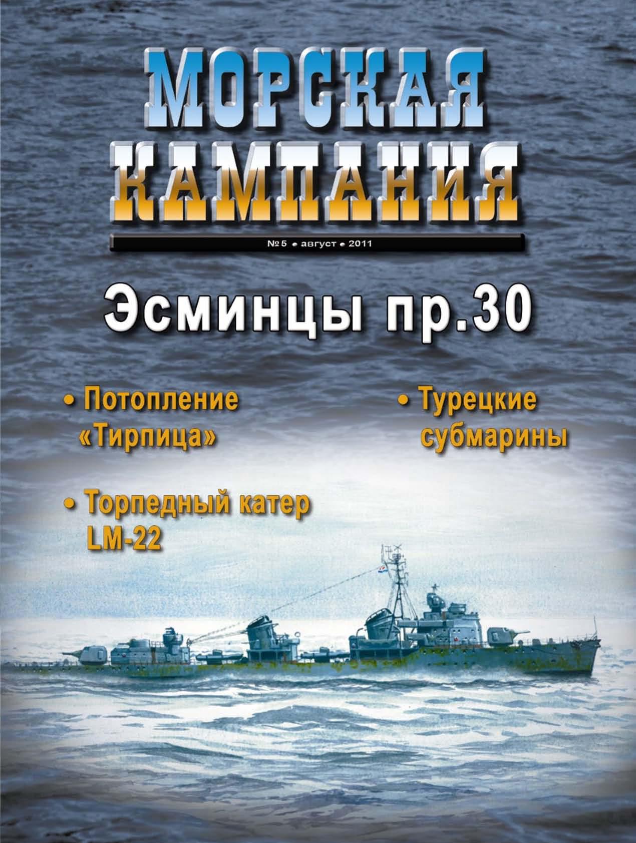 Морская кампания № 05/2011 ( Отсутствует  )