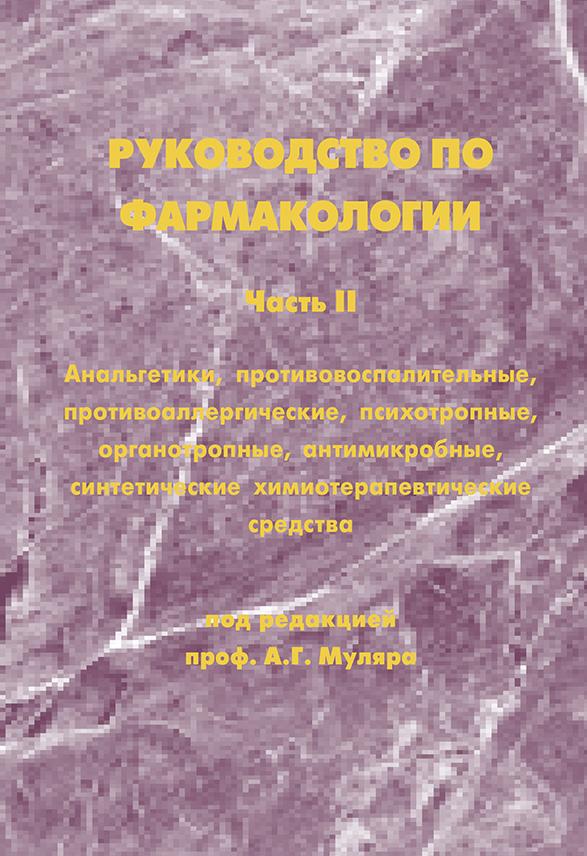Ю. А. Колосов Руководство по фармакологии. Часть II. Анальгетики, противовоспалительные, противоаллергические, психотропные, органотропные, антимикробные, синтетические химиотерапевтические средства а б бернштейн к фармакологии бензойной кислоты и ее производных natr benz ortoform ortoform hydrochlor nirvanin saccharin