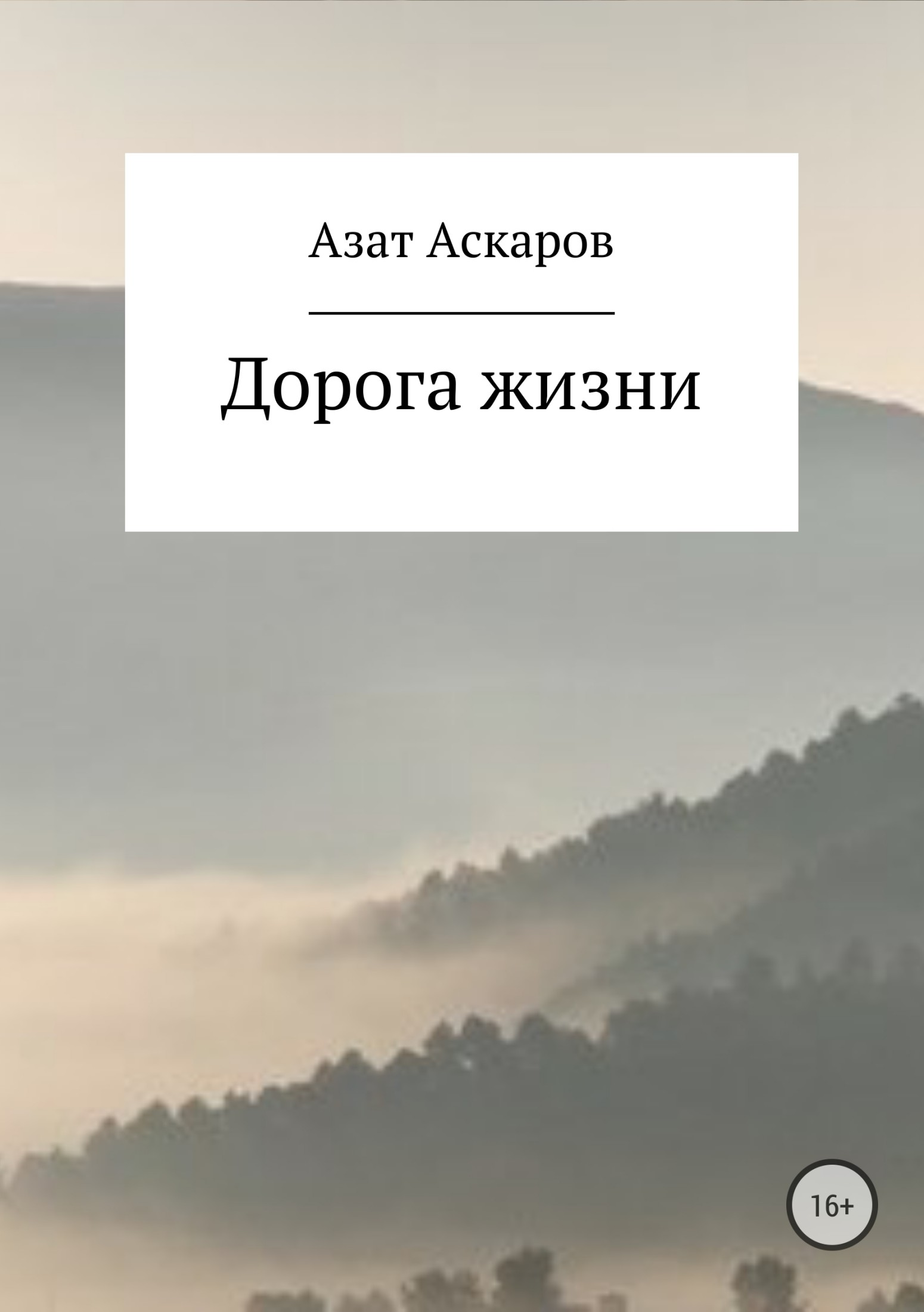 Азат Аскаров Дорога жизни. Сборник стихотворений дорога в будущее