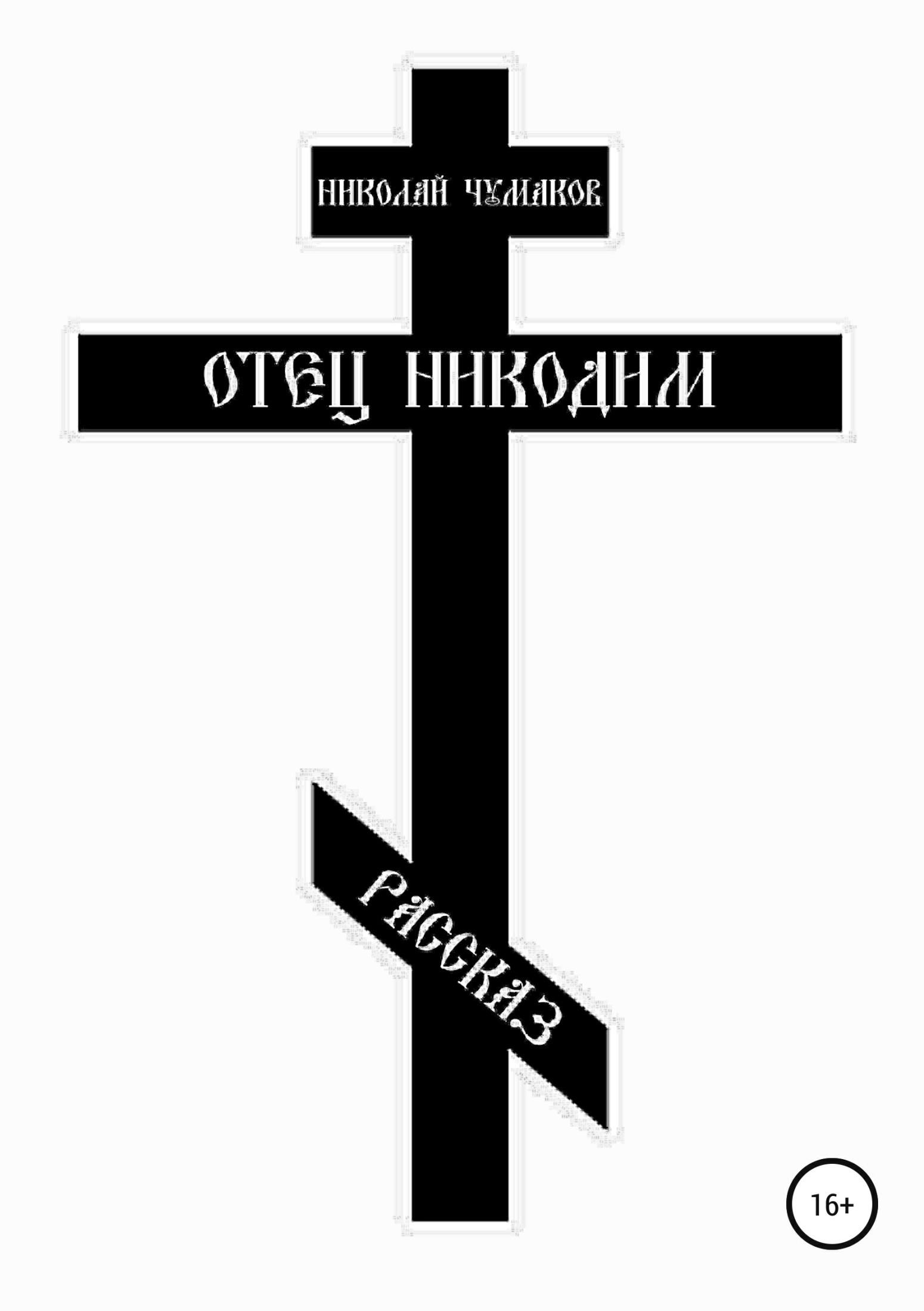 Николай Чумаков Отец Никодим николай чумаков предмет культуры