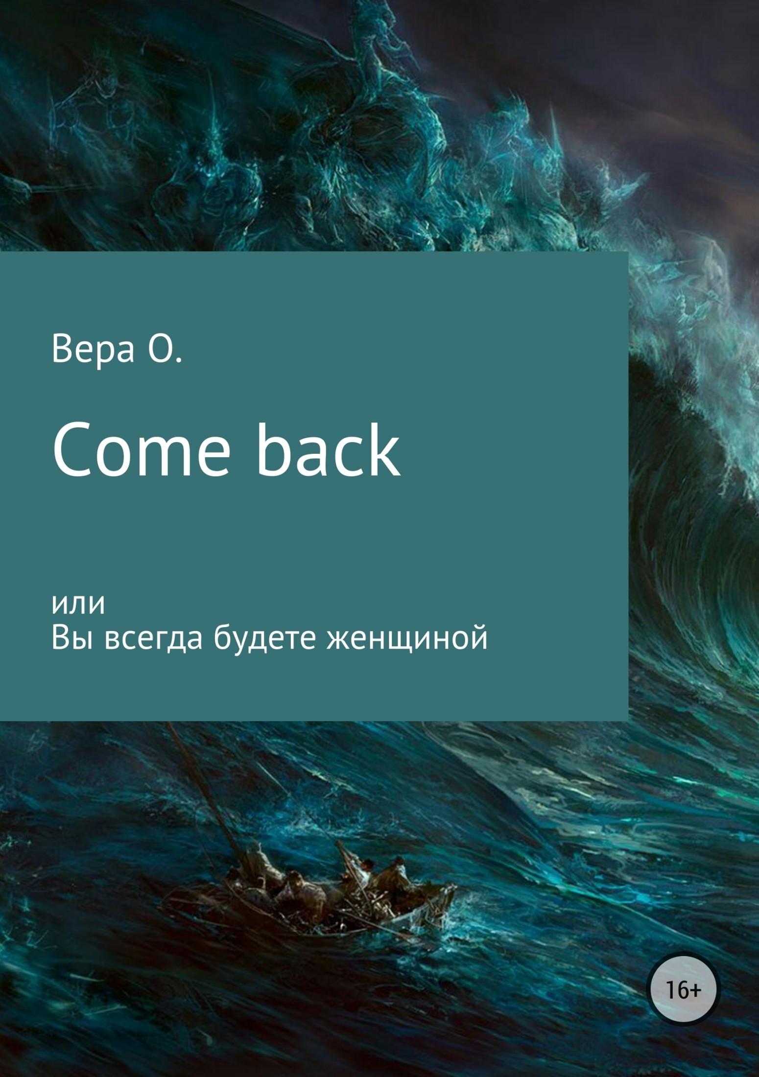Фото - Вера О. Come back, или Вы всегда будете женщиной contrast lace keyhole back blouse