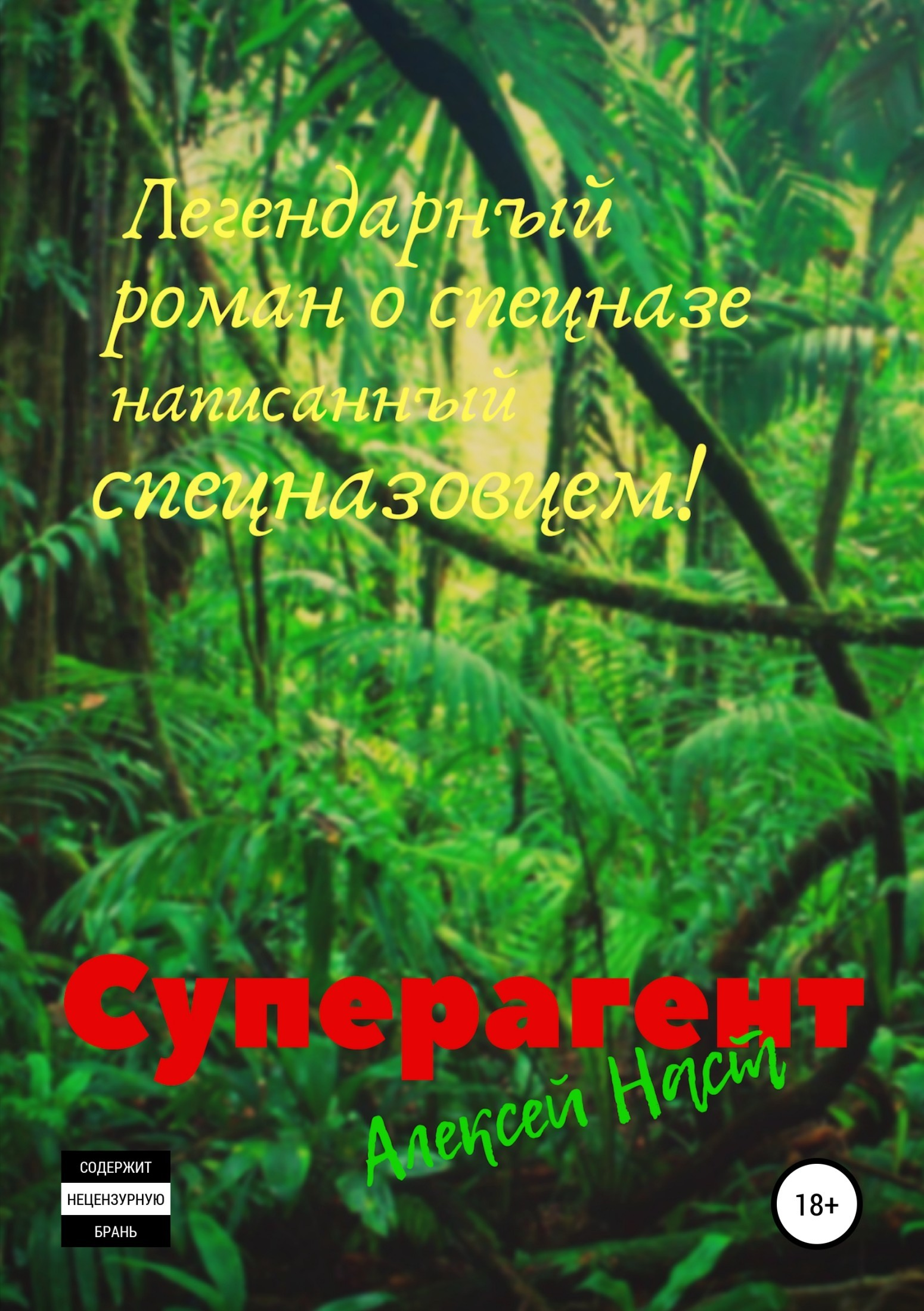Алексей Николаевич Наст Суперагент