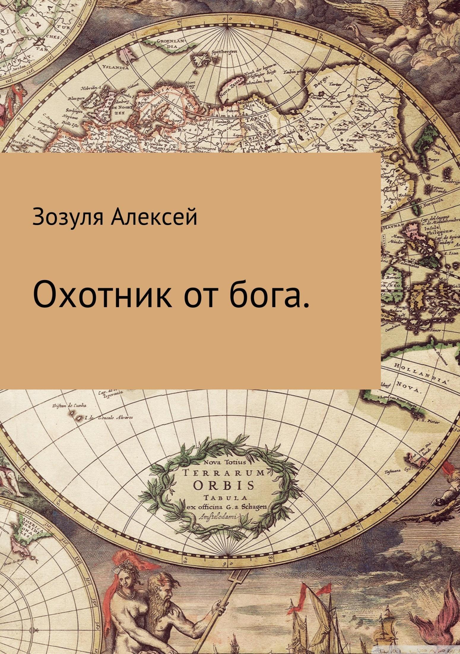 цена на Алексей Юрьевич Зозуля Охотник от бога