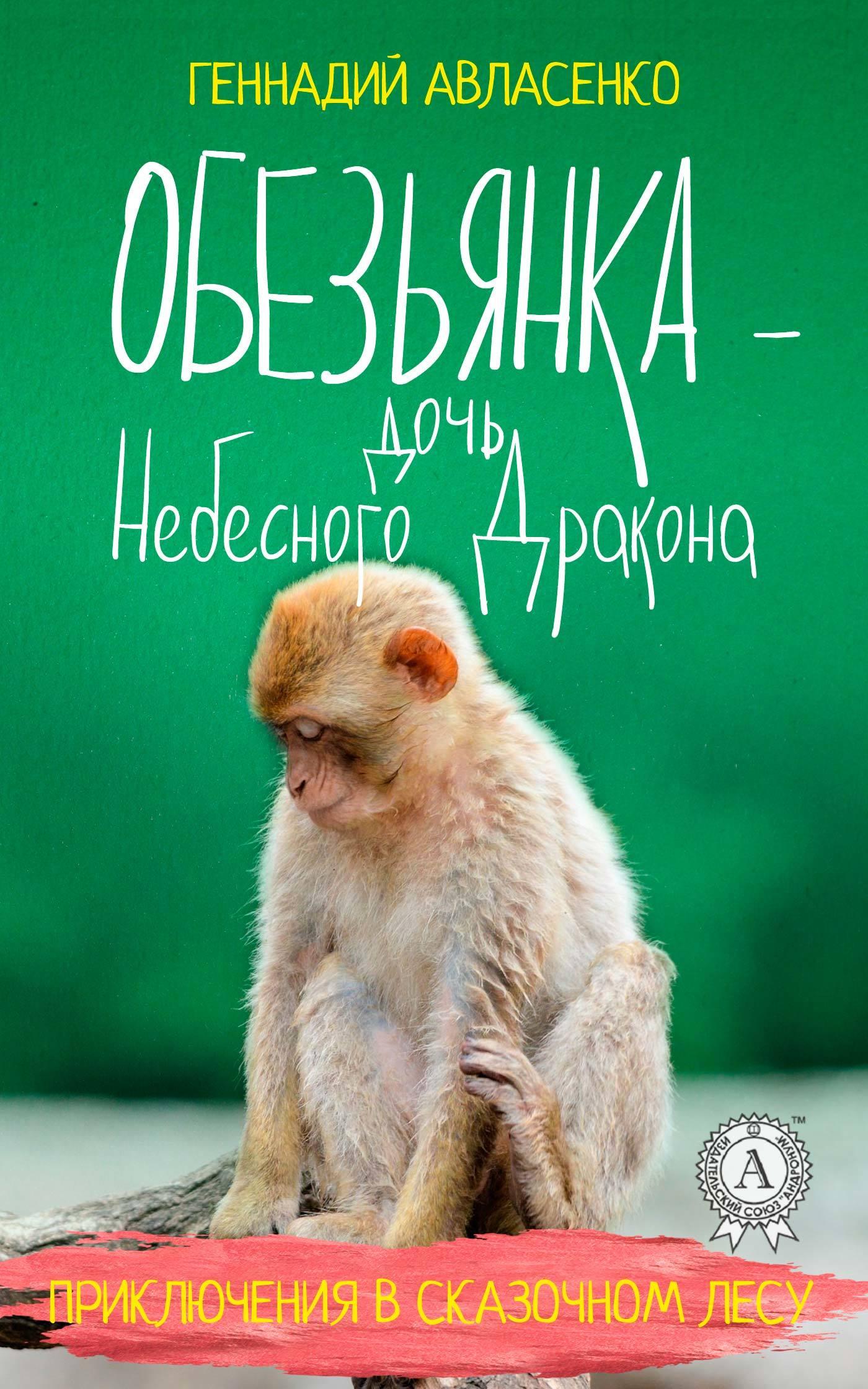 Геннадий Авласенко Обезьянка – дочь Небесного Дракона учимся одеваться с обезьянкой 1492