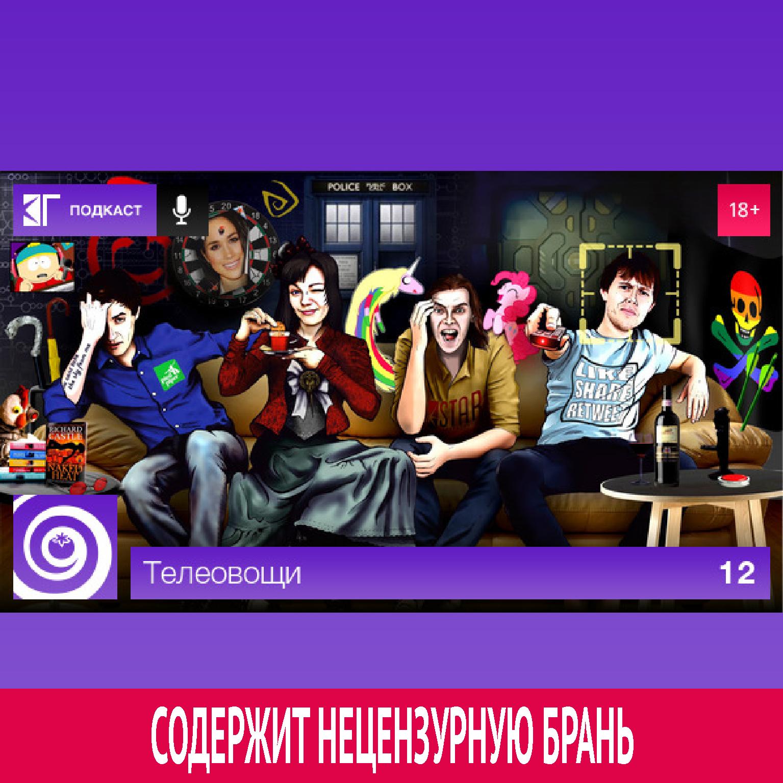 цена на Михаил Судаков Выпуск 12
