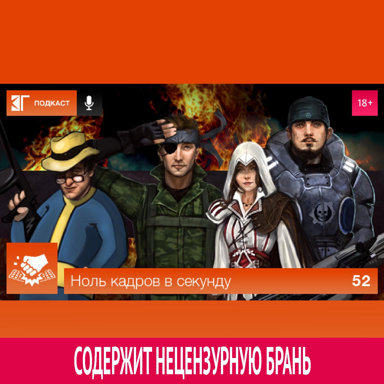 Михаил Судаков Выпуск 52