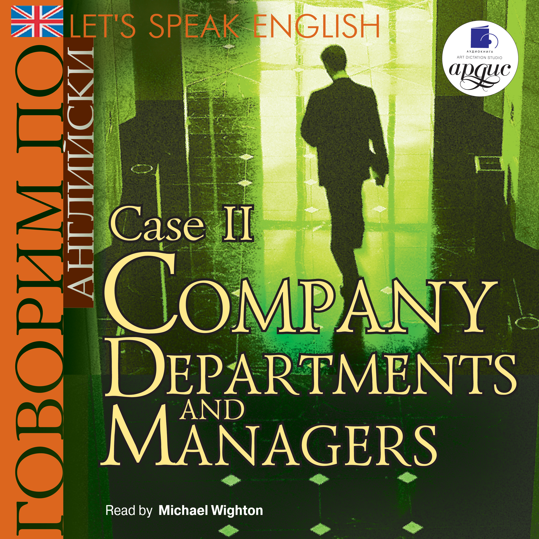 Коллектив авторов Let's Speak English. Case 2. Company Departaments and Managers blue ce